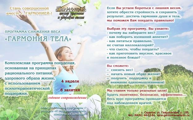 спа салон релакс саратов шевченко